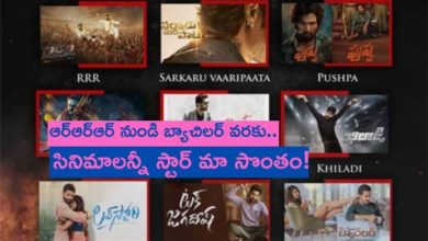 maa chanel tollywoodmovies satellite rights